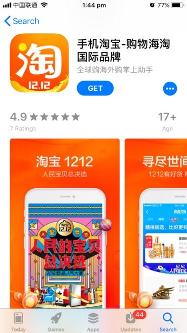 DG Taobao II