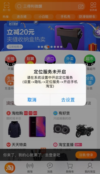 取消 cancel 去设置 go to set 定位服务末开启 location service is turned on