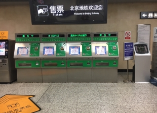 Subway recharge station